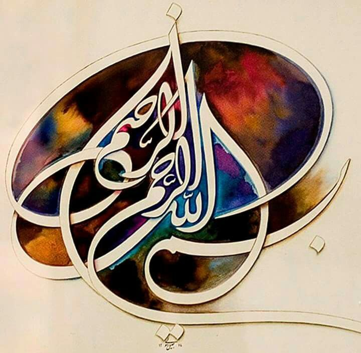 Allah SWT calligraphy♥