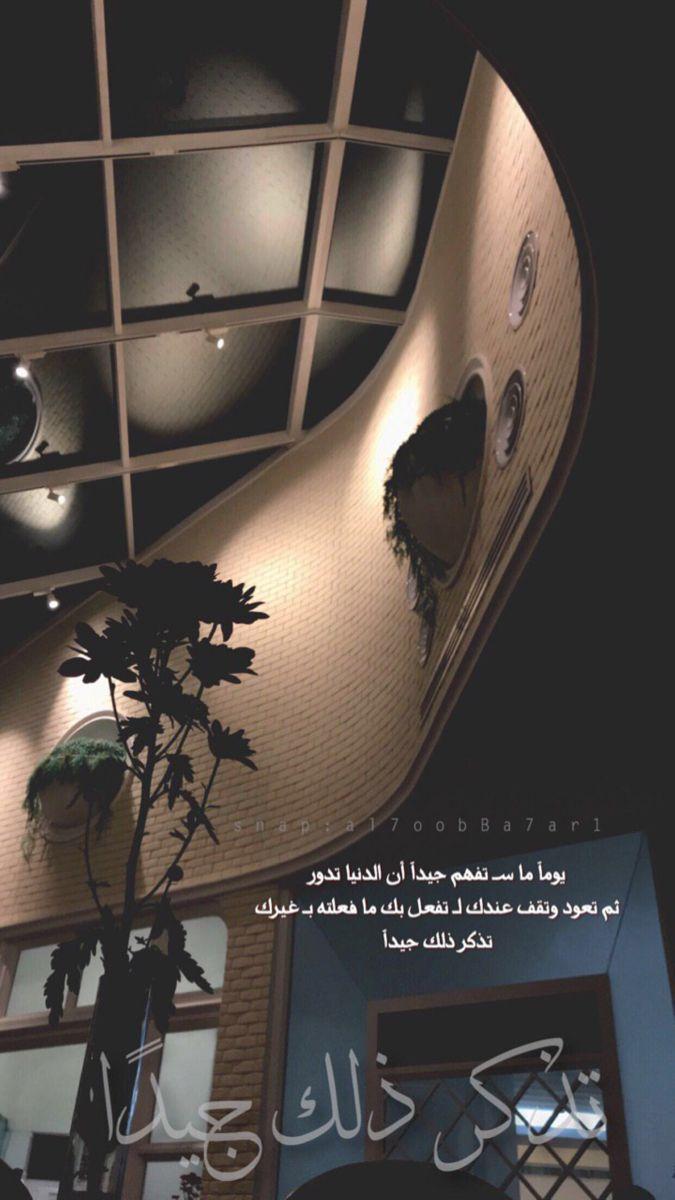 Pin By الجازي الجازي On اعجبني Cover Photo Quotes Photo Quotes Cover Photos