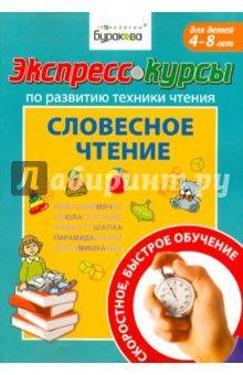 Николай Бураков - Экспресс-курсы по развитию техники чтения. Словесное чтение обложка книги