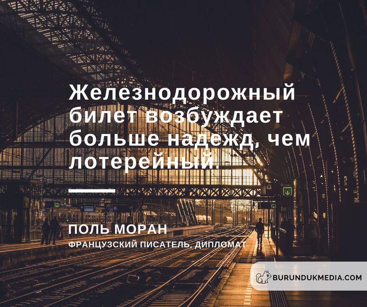 Железнодорожный билет дарит надежду.  Вдохновляйтесь на путешествия и рассказывайте о них