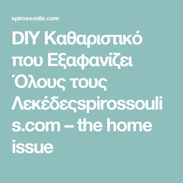 DIY Καθαριστικό που Εξαφανίζει Όλους τους Λεκέδεςspirossoulis.com – the home issue