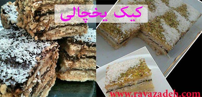 کیک یخچالی Desserts Food Brownie
