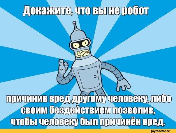 Айзек-Азимов-Три-закона-робототехники-Капча-по-хардкору-1353835.jpeg (604×457)