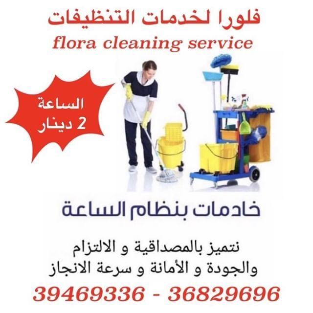 فلورا لخدمات التنظيفات عاملة نظافة بنظام الساعات نقدم لكم أفضل خدمات التنظيف للمنازل والشركات والمكاتب بأفضل الأسعار للطلب الرج Cleaning Service Cleaning U 9