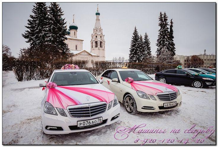Автомобили на свадьбу в Ярославле. Аренда Мерседеса с водителем