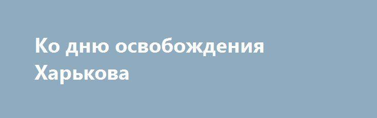 Ко дню освобождения Харькова https://apral.ru/2017/08/23/ko-dnyu-osvobozhdeniya-harkova.html  Есть высокий смысл в том, что в Харькове 23 августа празднуется День города. Он же является днем освобождения от немецко-фашистских захватчиков. Именно в этот день в 1943 г. город получил второе рождение. Киев пребывает в постоянной претензии и ревности: в Харькове празднуют 23 августа и совсем не хотят праздновать 24 августа как День незалежности. Даже [...]The post Ко дню освобождения Харькова…