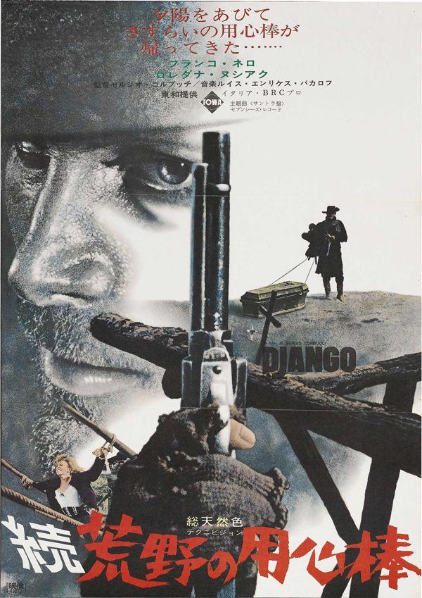 Vintage Japanese Movie Posters: Django-Argent-Prod.jpg