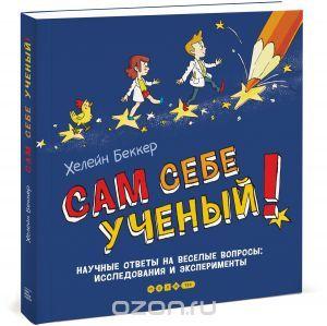 Ozon.ru - Книги   Сам себе ученый! Научные ответы на веселые вопросы. Исследования и эксперименты   Хелейн Беккер     МИФ. Детство   Купить книги: интернет-магазин / ISBN 978-5-00057-365-5