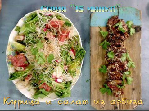 Глазированная курочка с салатом из арбуза