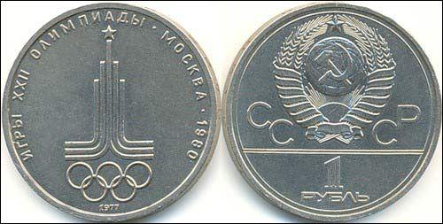 Юбилейный 1 рубль СССР, 1977 год. Олимпиада-80 «Эмблема»