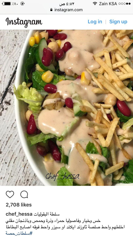 Pin By Amirah Al On طبخات Food Dishes Healthy Food Choices Food Recipies
