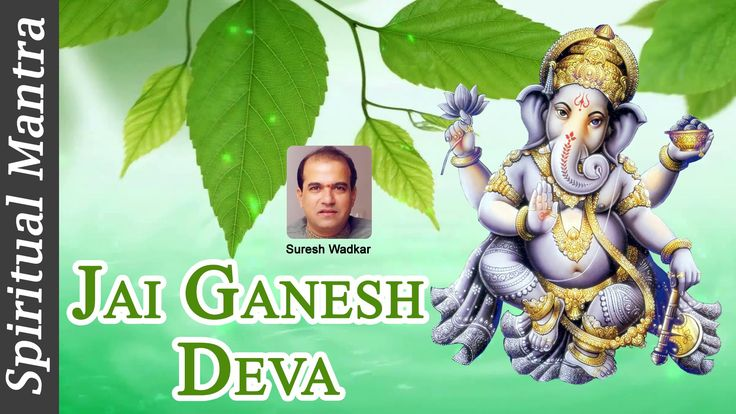 Jai Ganesh Jai Ganesh Jai Ganesh Deva - Lord Ganesh Aarti by Suresh Wadkar