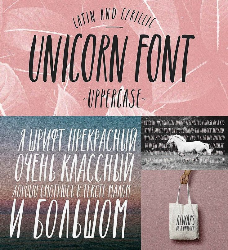 Introducing Unicorn latin and cyrillic font. Perfect for posters, ads, prints etc. For personal use. Free for download. File format: .ttf for Photoshop or other software. File size: 1 Mb.
