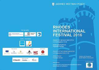 ΡΟΔΟΣυλλέκτης: RHODES INTERNATIONAL FESTIVAL 2016