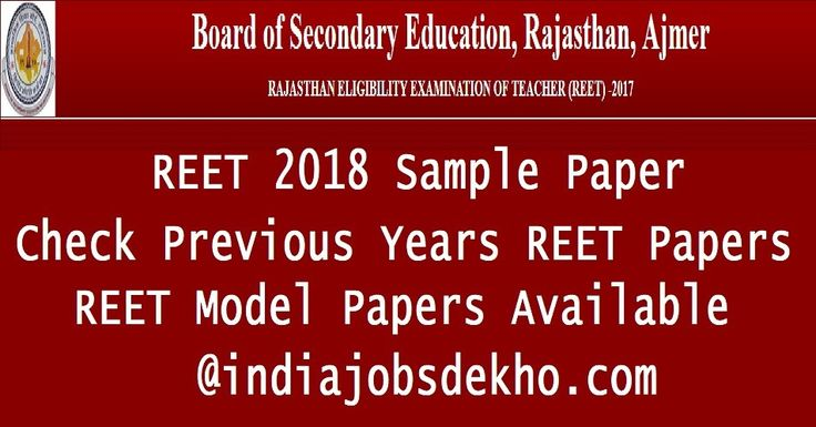 REET Sample Paper, REET Previous Year Question Paper, REET Model Paper, REET Model Paper 2017, REET Model Paper 2016, REET 5 Years Exam Paper, REET Previous Year Model Paper, REET Question Paper 2017, REET 2016 Question Paper, REET 2017 Question Paper, REET 5 Years Paper, REET 2018 Model Paper, Common Questions Asked In REET Exam, REET Past 5 Years Papers, Sample Paper Of REET Exam, REET 2018 Exam, Questions Asked In REET 2017
