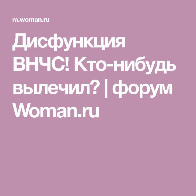 Дисфункция ВНЧС! Кто-нибудь вылечил? | форум Woman.ru