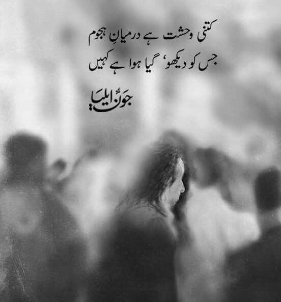 786 Best Urdu Adab (Poetry) Images On Pinterest