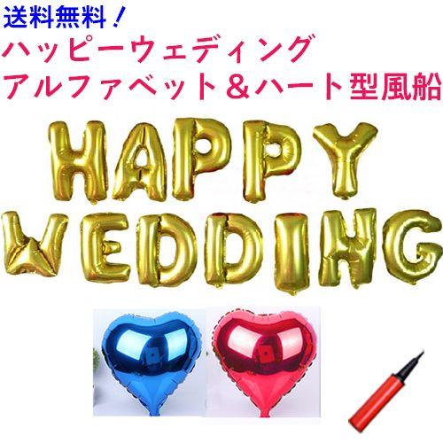 【楽天市場】【送料無料】 HAPPY WEDDING アルファベット & ハート型 アルミ風船 幸せいっぱいセット (空気入れ付き) / 結婚式 二次会 などの お祝い ウェディングパーティー 披露宴 会場 飾り付けに おすすめ おしゃれ 文字バルーン セット P01Jul16:雑貨屋マイスター