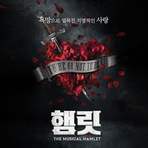[초대이벤트] 뮤지컬 <햄릿> 초대이벤트 - 5월 26일(금) 8시 디큐브아트센터