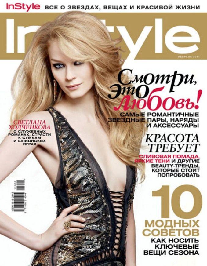 """Светлана Ходченкова / Журнал """"InStyle"""", февраль 2011"""