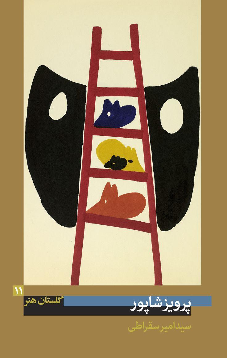 ،کتاب پرویز شاپور ،نوشته امیر سقراطی ،جلد یازدهم از مجموعه گلستان هنر نشر پیکره، 1393 Parviz Shapoor، By Amir Soghrati، Peikareh publication، Tehtran، 2014