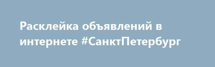 Расклейка объявлений в интернете #СанктПетербург http://www.pogruzimvse.ru/doska2/?adv_id=9156 Ручная расклейка объявлений на электронные доски России. Заказ на любое количество досок от 10 до 50 шт. Отчет в виде ссылок на все объявления. Дополнительно: объявление под ключ (составление текста, поиск фотографий в интернете и обработка, нанесение текста на фотографию, оформление новой почты и пр.).   Быстро и недорого. Заявка на заказ по почте. {{AutoHashTags}}