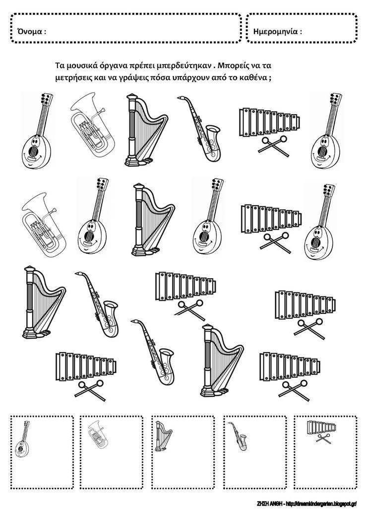 Το νέο νηπιαγωγείο που ονειρεύομαι : Φύλλα εργασίας για τα μουσικά όργανα - μαθηματικά