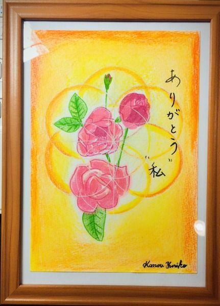 Divine Geometry WF40 神聖幾何学と薔薇です。  額装済みです。前面はプラスチック板    ロマンスと美の女神アフロディーテよりいただいたローズピンクのエネルギー    大切な自分のために  絵画をプレゼント    「ありがとう 私」    22.7 ×15.8    ライトで反射しています。