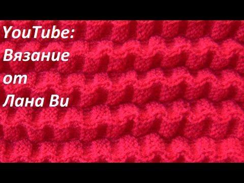 Вязание спицами 3D :) Вяжем ОЧЕНЬ простой и шикарный узор спицами из лицевых и изнаночных петель - YouTube