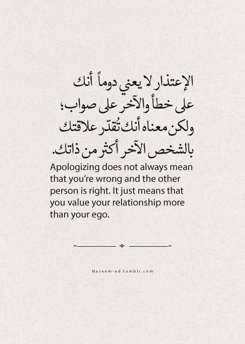 Absolutely Hard To Make As A Good Habit Rūê är Wørk Pinterest Fascinating Love Quotes For Him In Arabic