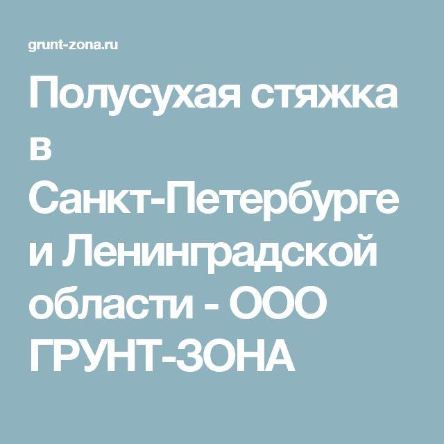 Полусухая стяжка в Санкт-Петербурге и Ленинградской области - ООО ГРУНТ-ЗОНА