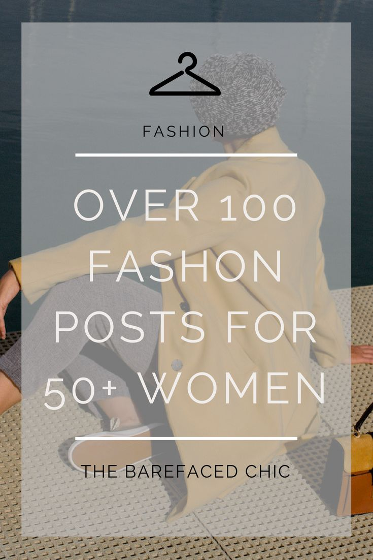 We may be over 50 but we want to be 50 and fabulous not 50 and frumpy! Make 2017 the year you become more confident. Click through to read over 100 fashion post for women over 50.