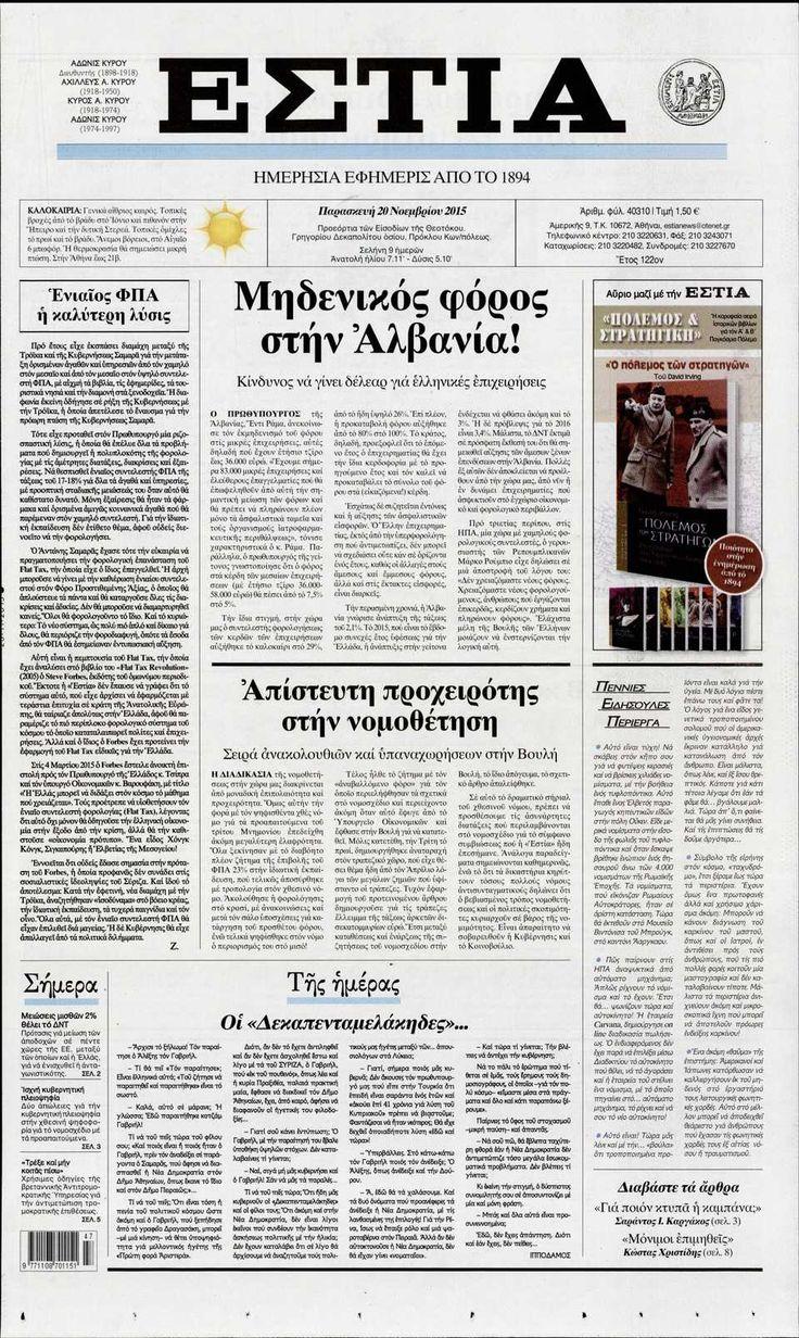Εφημερίδα ΕΣΤΙΑ - Παρασκευή, 20 Νοεμβρίου 2015