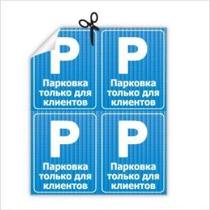 Знак наклейка парковка
