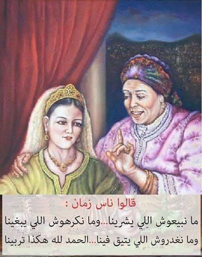 Moroccan-Proverbs-against-women