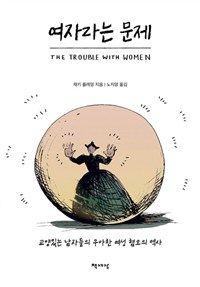 페미니스트 일러스트레이터이자 작가인 재키 플레밍이 여성을 철저히 배제해온 남성 중심의 역사에 문제를 제기하면서 지워진 여성의 역사를 복원하고 지금까지의 주류 역사와 사회를 신랄하게 풍자하는 유쾌한 페미...