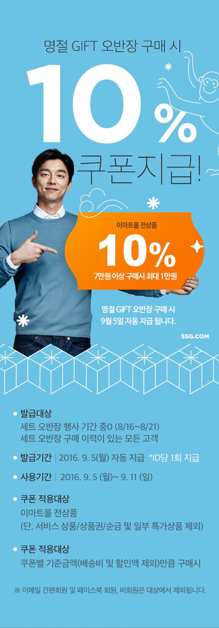 명절 GIFT 오반장 구매 시 10% 쿠폰 지급!