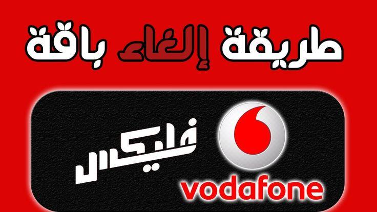 طريقة إلغاء باقة فليكس فودافون Gaming Logos Vodafone Logos