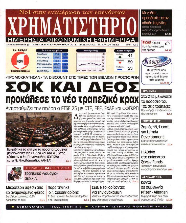 Εφημερίδα ΧΡΗΜΑΤΙΣΤΗΡΙΟ - Παρασκευή, 20 Νοεμβρίου 2015