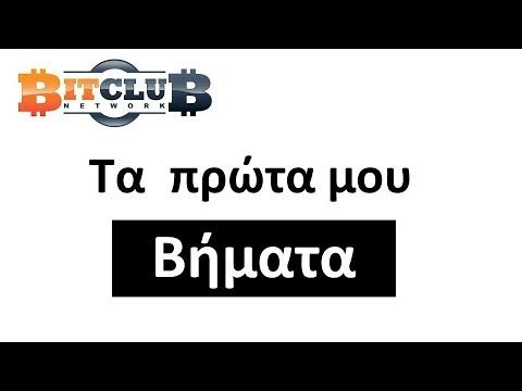 Bitclub Network Greece Τα πρώτα βήματα Back Office