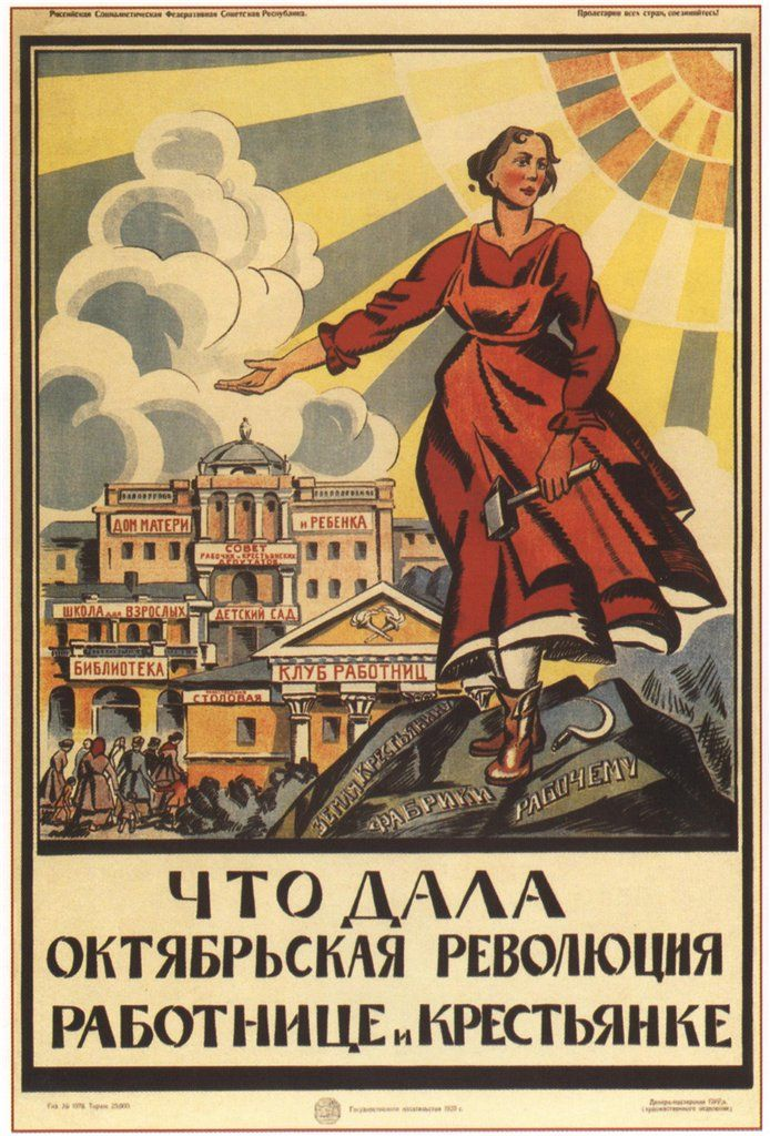 """This is what October revolution gave female worker and farmer."" Советские плакаты времен Гражданской войны. Плакаты СССР."