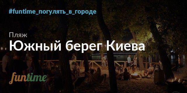 Южный берег Киева днем и ночью – пляж и клуб в одном месте. Описание, цены
