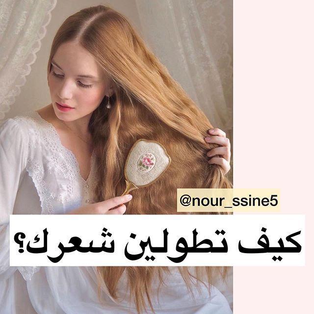 نورسين خلطات و عناية Nour Ssine5 Instagram Photos And Videos Hair Care Oils Beautiful Girl Drawing Hair Care