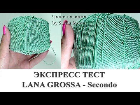 Про пряжу Secondo от Lana Grossa - Ярмарка Мастеров - ручная работа, handmade