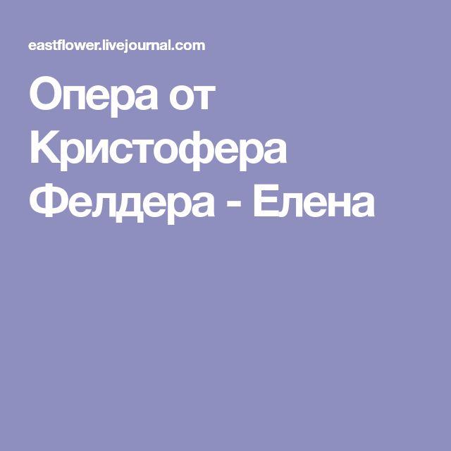 Опера от Кристофера Фелдера - Елена