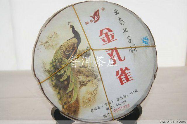 2010 Yunnan Golden Peacock Pu'er /Pu'erh /Puerh Chinese Tea cake 357g for sale @ AtomicMall.com
