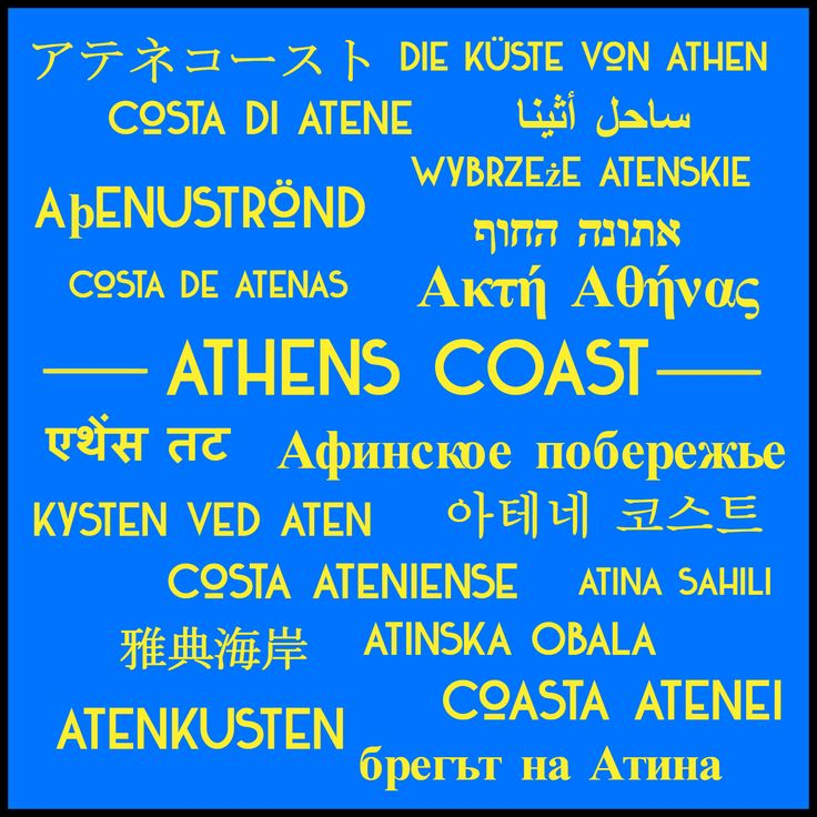 Languages Heard Along the Athens Coast