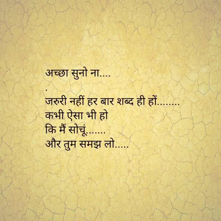 Quotes On Women Empowerment In Hindi: 1123 Best Hindi Quotes Images On Pinterest