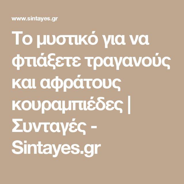 Το μυστικό για να φτιάξετε τραγανούς και αφράτους κουραμπιέδες   Συνταγές - Sintayes.gr