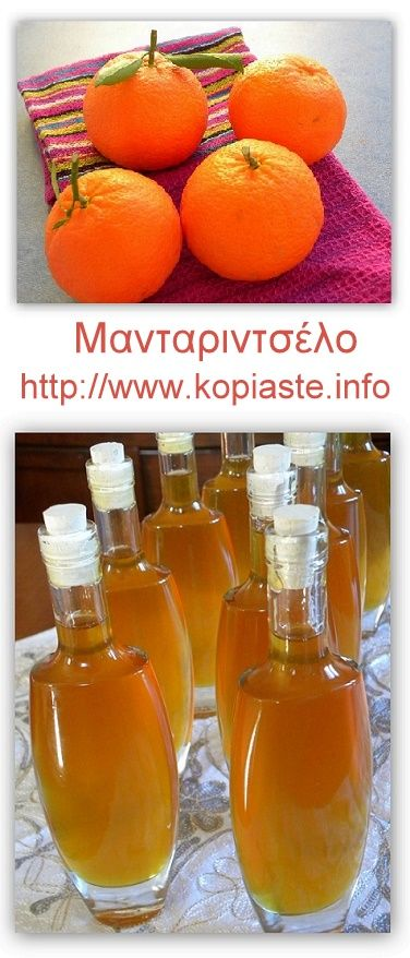 Το Λικέρ Μανταρίνι ή Μανταριντσέλο, όπως το λένε οι Ιταλοί, είναι ένα απλό αλκοολούχο ποτό που γίνεται με το εμπότισμα του φρούτου μέσα σε κάποιο ουδέτερο αλκοόλ.